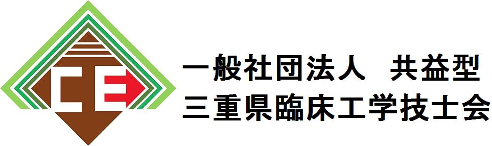 一般社団法人 共益型三重県臨床工学技士会